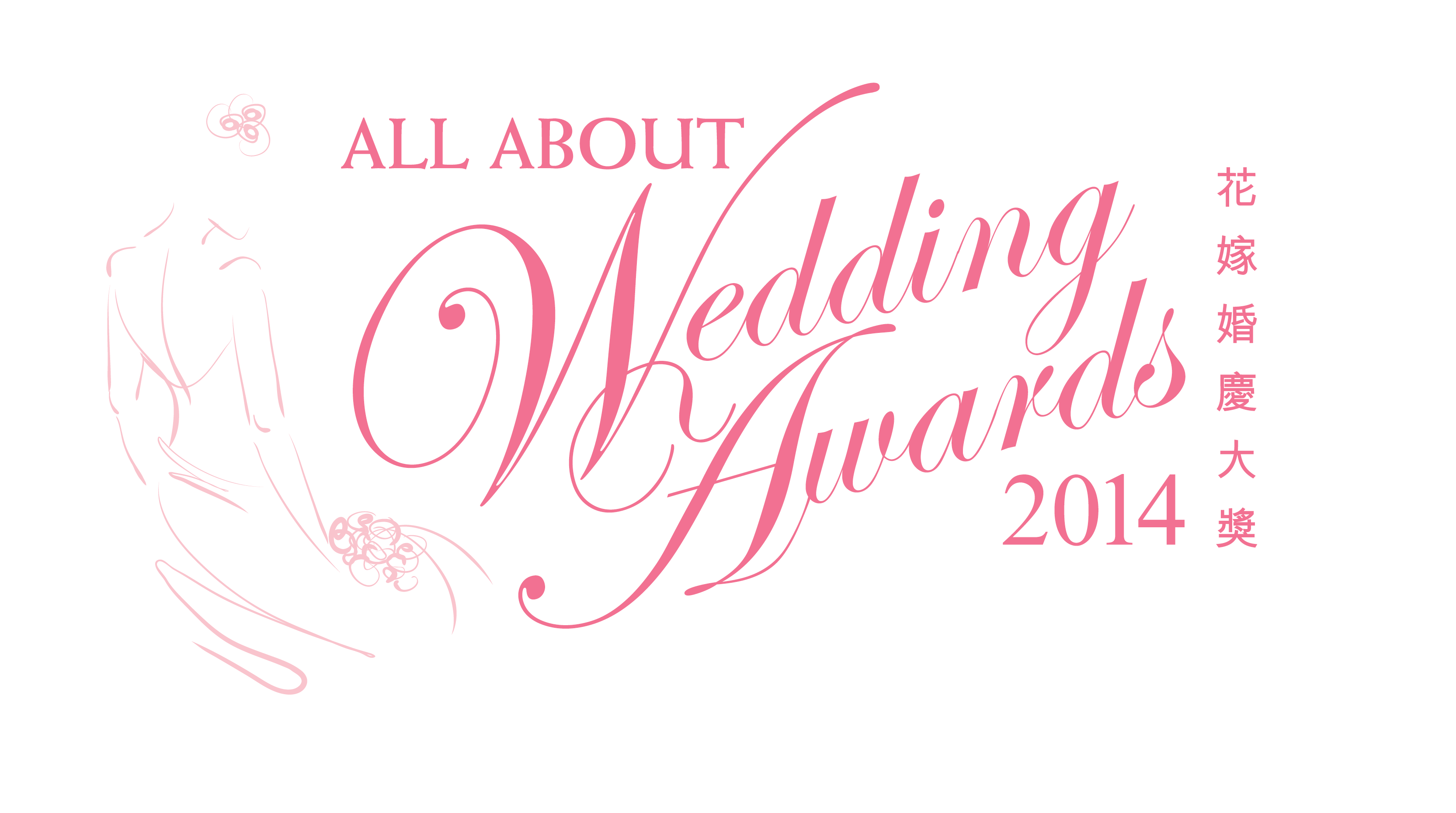 all about wedding 2014 awards